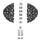 光绪镇雄州志 6卷 光绪13年刻本 PDF下载