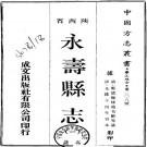 光绪永寿县志 10卷 光绪14年刻本 PDF下载