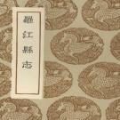 罗江县志 1936版 PDF下载