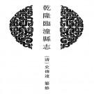 乾隆临潼县志 光绪临潼县续志 民国临潼县志 PDF下载