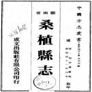 同治桑植县志(全2册)PDF下载