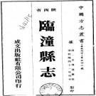 乾隆临潼县志(全3册)PDF下载