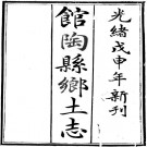 光绪馆陶县乡土志 8卷 光绪34年铅印本 PDF下载