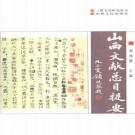 山西文献总目提要 1998版 PDF下载