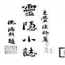 民国灵隐小志 巨赞法师撰 民国36年版 PDF下载