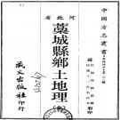 民国藁城县乡土地理 PDF下载