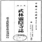 康熙武林灵隐寺志(全2册)PDF下载