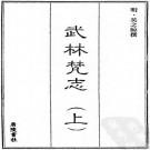 武林梵志 12卷 吴之鲸撰 眠云精舍抄本 PDF下载