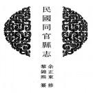 民国同官县志 30卷 民国33年铅印本 PDF下载