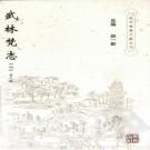 武林梵志(杭州佛教文献丛刊)2006版 PDF下载