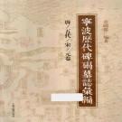 宁波历代碑碣墓志汇编(唐五代宋元卷)2012版 PDF下载