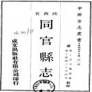 乾隆同官县志(全)PDF下载