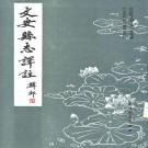 民国文安县志译注 1992版(上下册)PDF下载