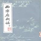 乾隆西宁府新志(1988校注版)PDF下载