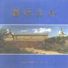 肇源县志(修订本)1998版 PDF下载