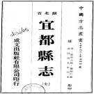 同治宜都县志 4卷 同治5年清江书院刻本 PDF下载