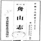 天启舟山志 何汝宝辑 景抄明天启六年何氏刊本 PDF下载