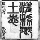 光绪灌县乡土志 2卷 锺文虎修 徐昱 高履和纂 光绪33年刻本 PDF下载