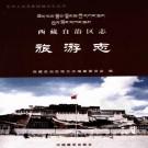 西藏自治区志(18部)PDF下载