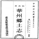 光绪华州乡土志 民国26年铅印本 PDF下载