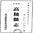 嘉靖高陵县志 PDF下载