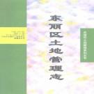 东丽区土地管理志 1998版 PDF下载