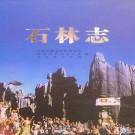 云南省 石林志 2006版 PDF下载