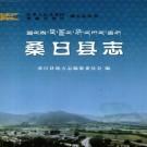 桑日县志 2008版 PDF下载