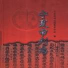 宁夏审判志 1998版 PDF下载