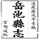 道光岳池县志 44卷 白汝衡修 熊世璁纂 道光30年刻本 PDF下载