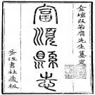 乾隆富顺县志 5卷附首1卷 段玉裁 李芝纂修 光绪8年刻本 PDF下载