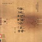 宋史地理志汇释 2003版 PDF下载