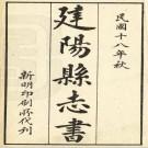 民国建阳县志 12卷 民国18年铅印本 PDF下载