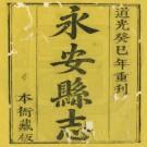 道光永安县志 10卷 道光13年刻本 PDF下载
