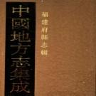 康熙南平县志 民国南平县志 PDF下载