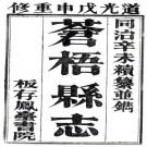 同治苍梧县志 18卷 同治13年刻本 PDF下载