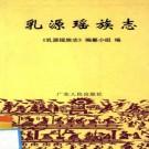 乳源瑶族志 2000版 PDF下载