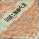 清代台湾之乡治 1979版(民国68年)PDF下载