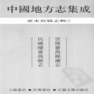 宣统番禺县续志 民国续番禺县志 PDF下载