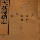 光绪大荔县续志 12卷 周铭旗修 李志复纂 光绪11年刻本 PDF下载