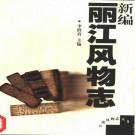 新编丽江风物志 1999版 PDF下载