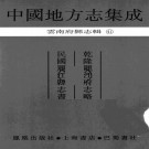 乾隆丽江府志略 民国丽江县志书 PDF下载