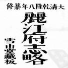 乾隆丽江府志 乾隆石屏州志 PDF下载