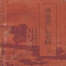 清实录广东史料(全6册)PDF下载