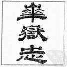 华岳志 8卷 李榕荫纂辑 道光11年修光绪9年补刻本 PDF下载