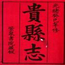 光绪贵县志 PDF下载