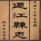 光绪迁江县志 PDF下载