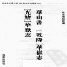 华山书 乾隆华岳志 光绪华岳志 PDF下载