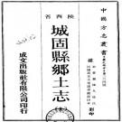 城固县乡土志(民国铅印本)PDF下载