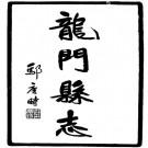 民国龙门县志 PDF下载